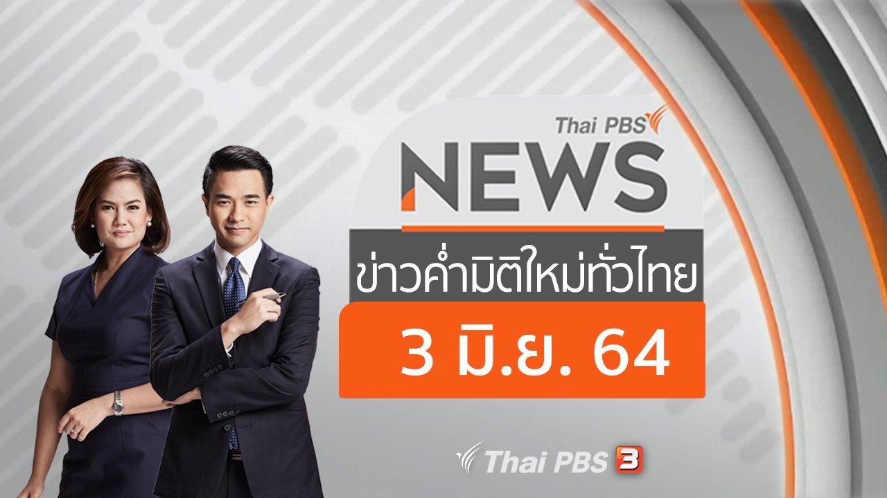 ข่าวค่ำ มิติใหม่ทั่วไทย - ประเด็นข่าว (3 มิ.ย. 64)