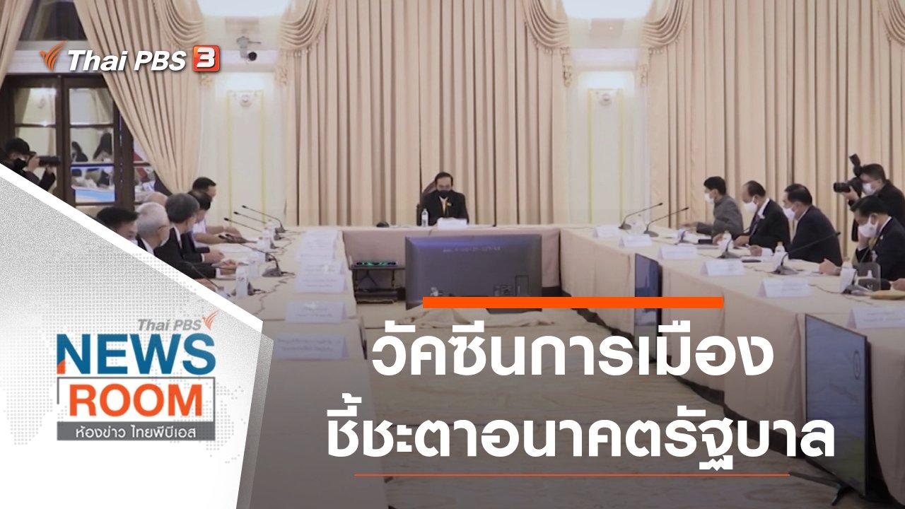 ห้องข่าว ไทยพีบีเอส NEWSROOM - วัคซีนการเมือง ชี้ชะตาอนาคตรัฐบาล