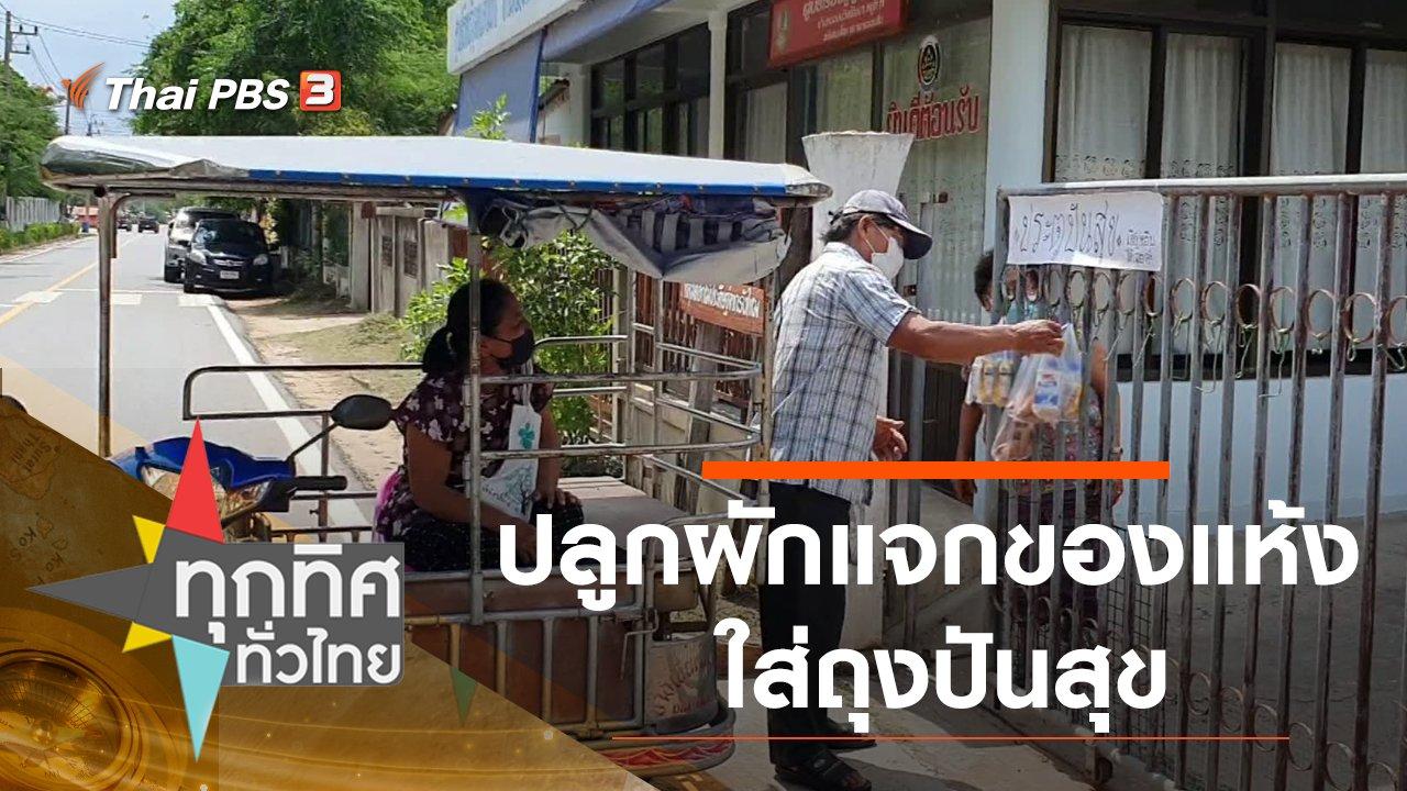 ทุกทิศทั่วไทย - ปลูกผักแจกของแห้งใส่ถุงปันสุข