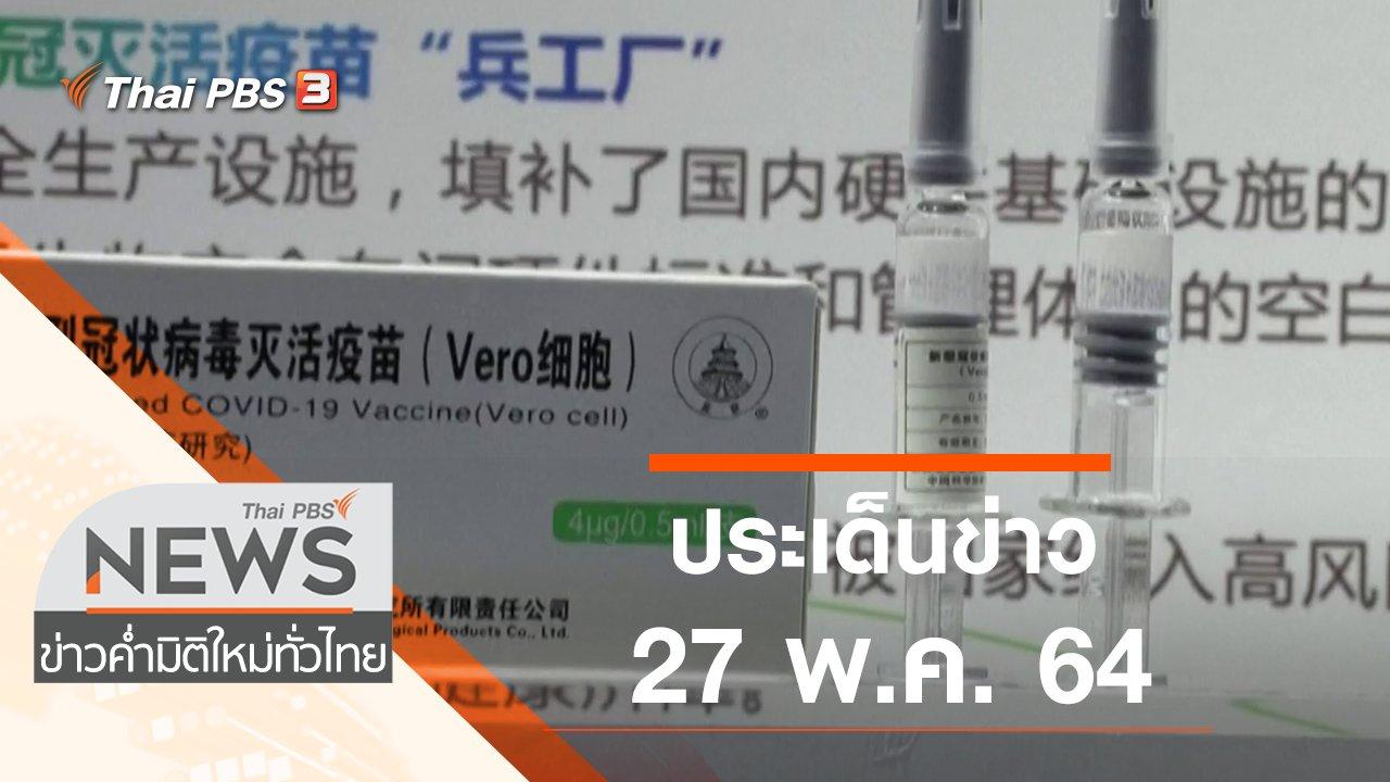 ข่าวค่ำ มิติใหม่ทั่วไทย - ประเด็นข่าว (27 พ.ค. 64)