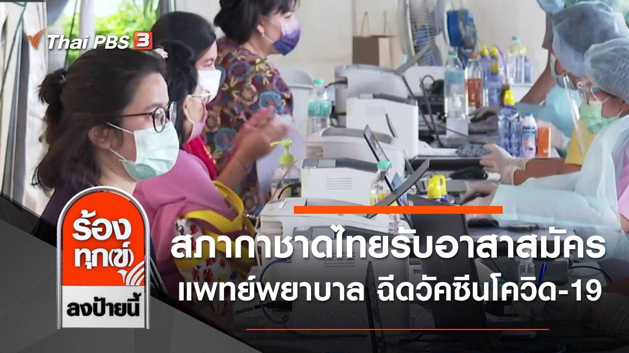 ร้องทุก(ข์) ลงป้ายนี้ - สภากาชาดไทยรับอาสาสมัครแพทย์พยาบาล ฉีดวัคซีนโควิด-19