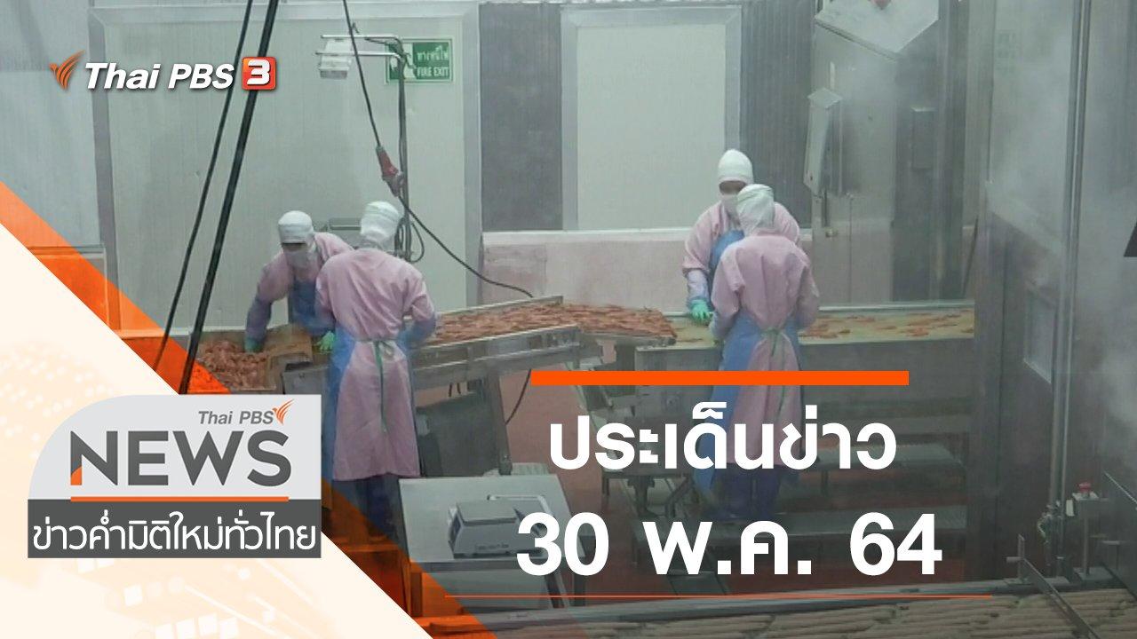 ข่าวค่ำ มิติใหม่ทั่วไทย - ประเด็นข่าว (30 พ.ค. 64)