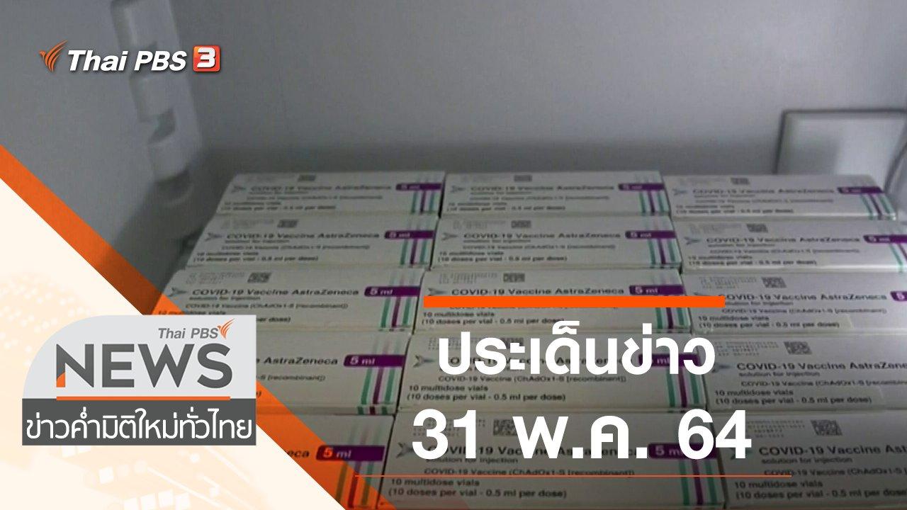 ข่าวค่ำ มิติใหม่ทั่วไทย - ประเด็นข่าว (31 พ.ค. 64)