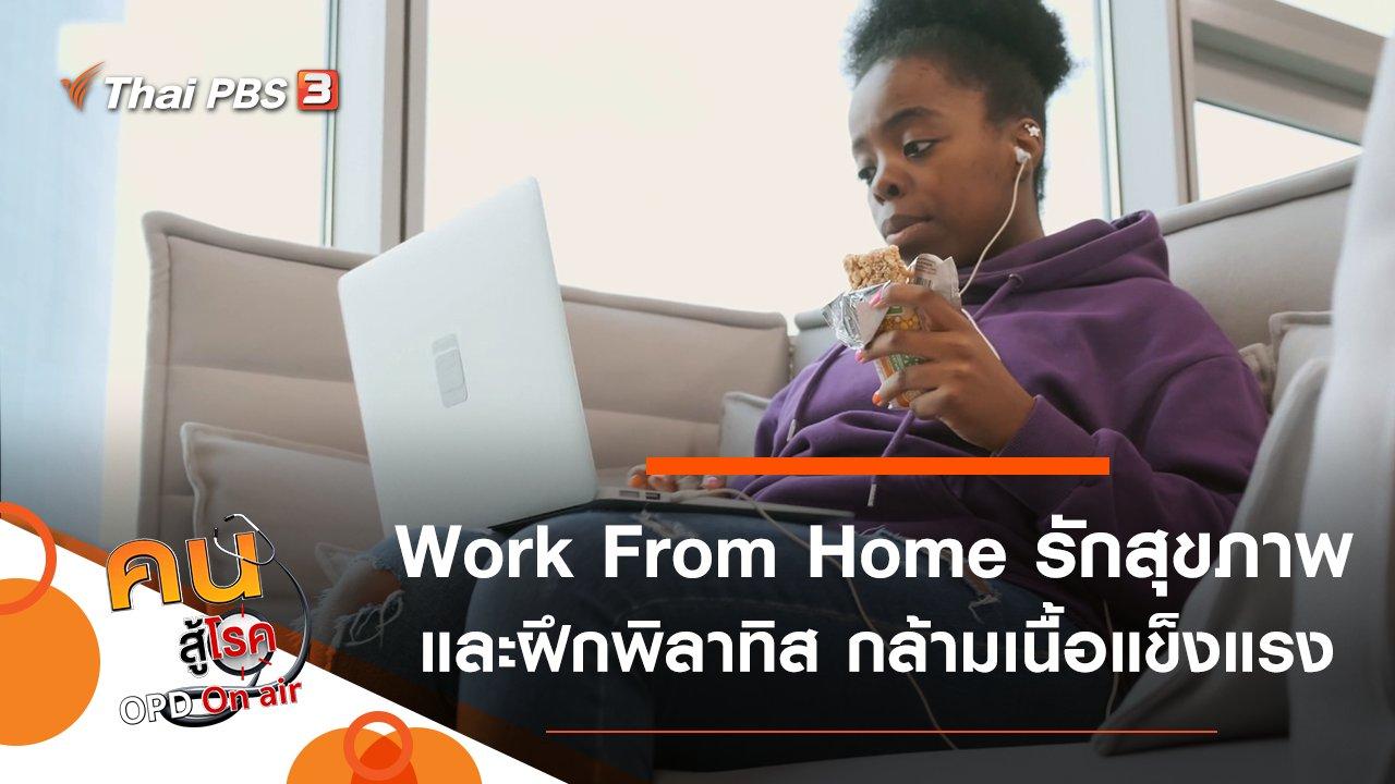 คนสู้โรค - Work From Home กับการดูแลสุขภาพ, ฝึกกล้ามเนื้อให้แข็งแรง ลดการบาดเจ็บ