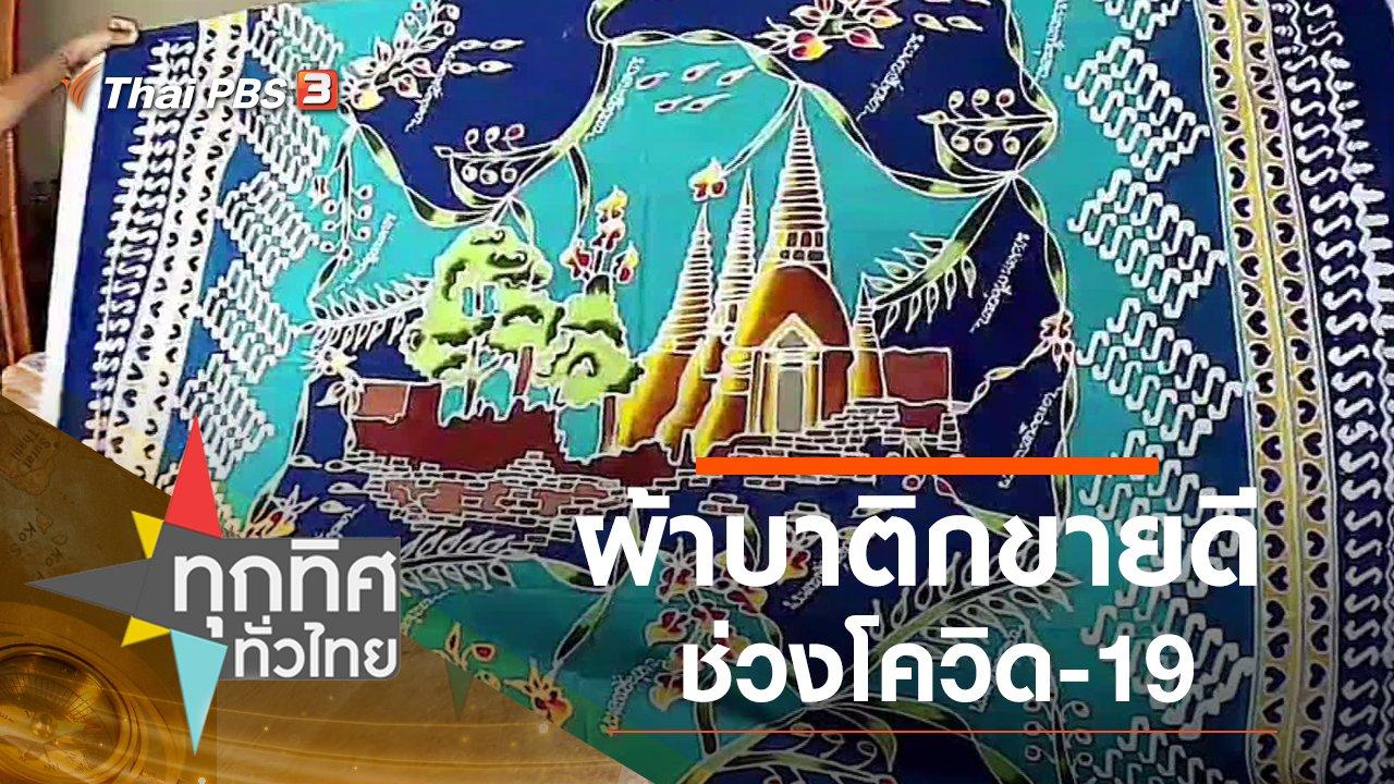 ทุกทิศทั่วไทย - ผ้าบาติกขายดีช่วงโควิด-19