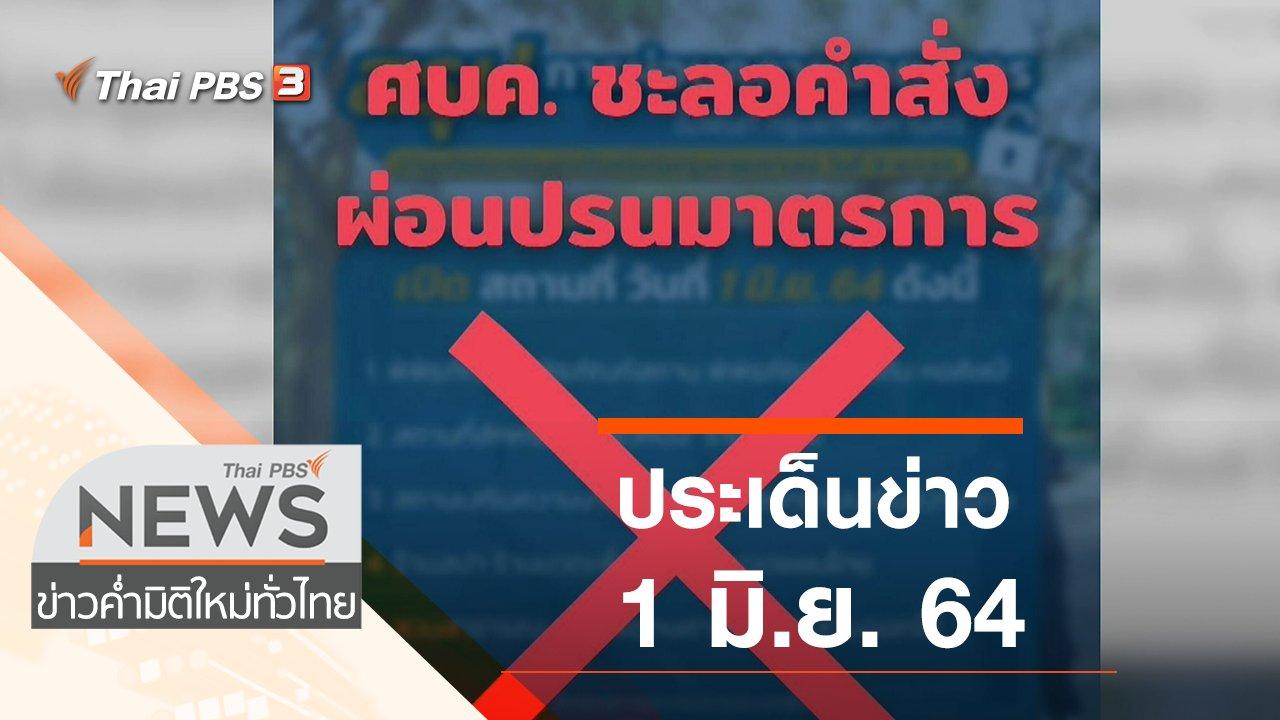 ข่าวค่ำ มิติใหม่ทั่วไทย - ประเด็นข่าว (1 มิ.ย. 64)