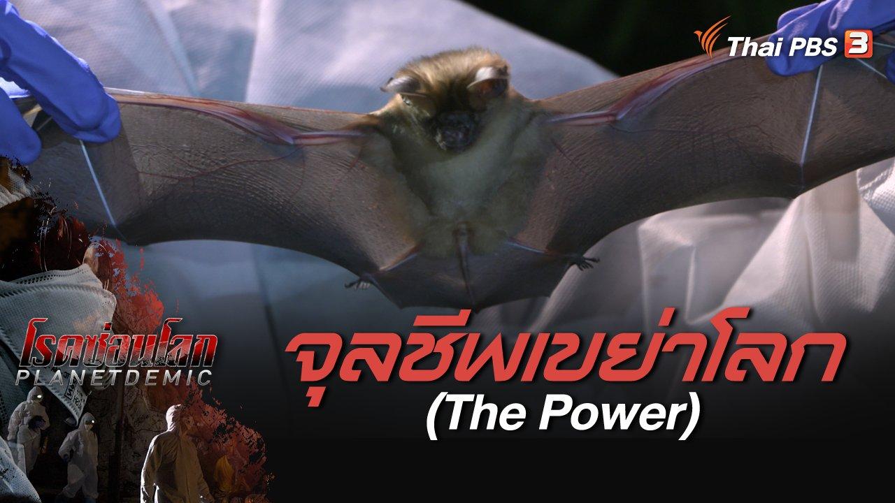 โรคซ่อนโลก PLANETDEMIC - จุลชีพเขย่าโลก (The Power)