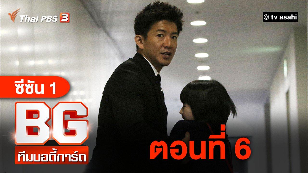 ซีรีส์ญี่ปุ่น BG ทีมบอดี้การ์ด - BG Season 1 : ตอนที่ 6