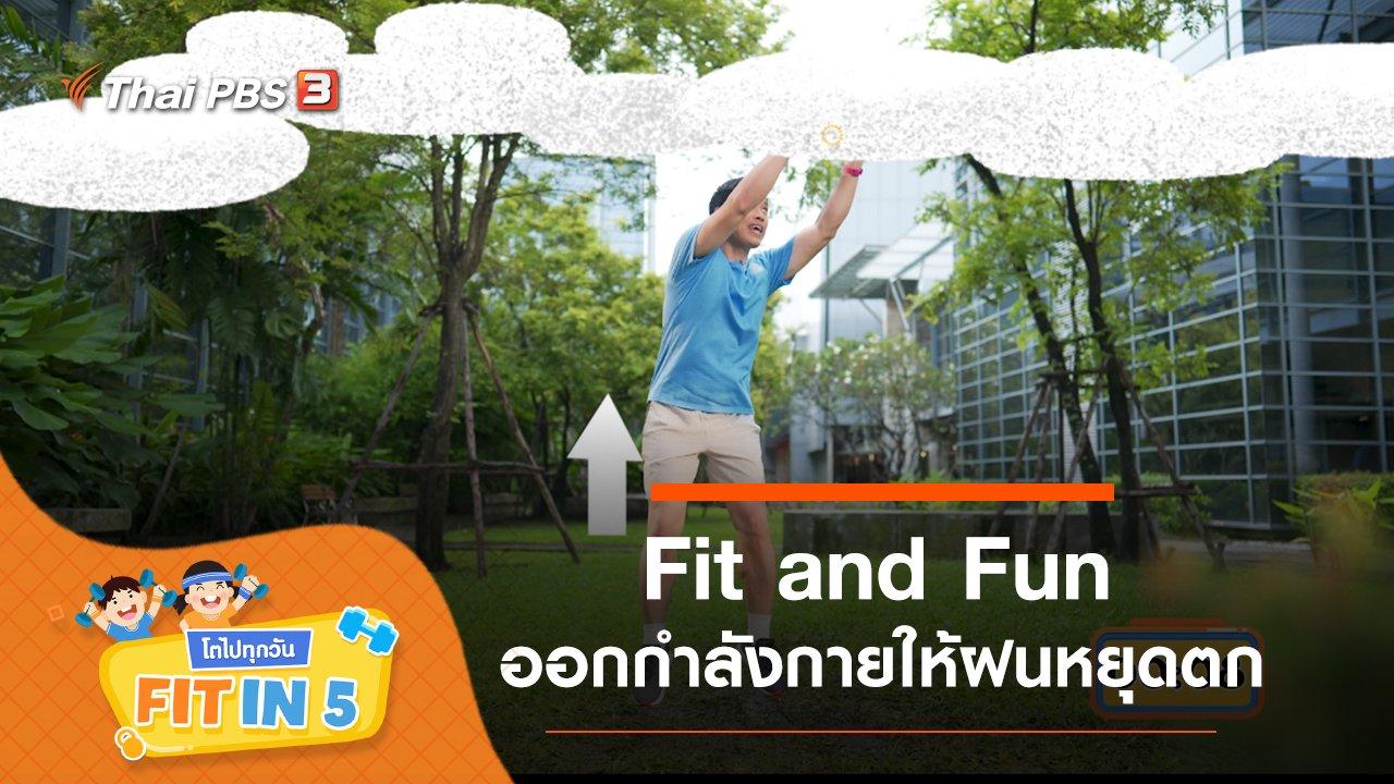 Fit in 5 โตไปทุกวัน - Fit and Fun : ออกกำลังกายให้ฝนหยุดตก