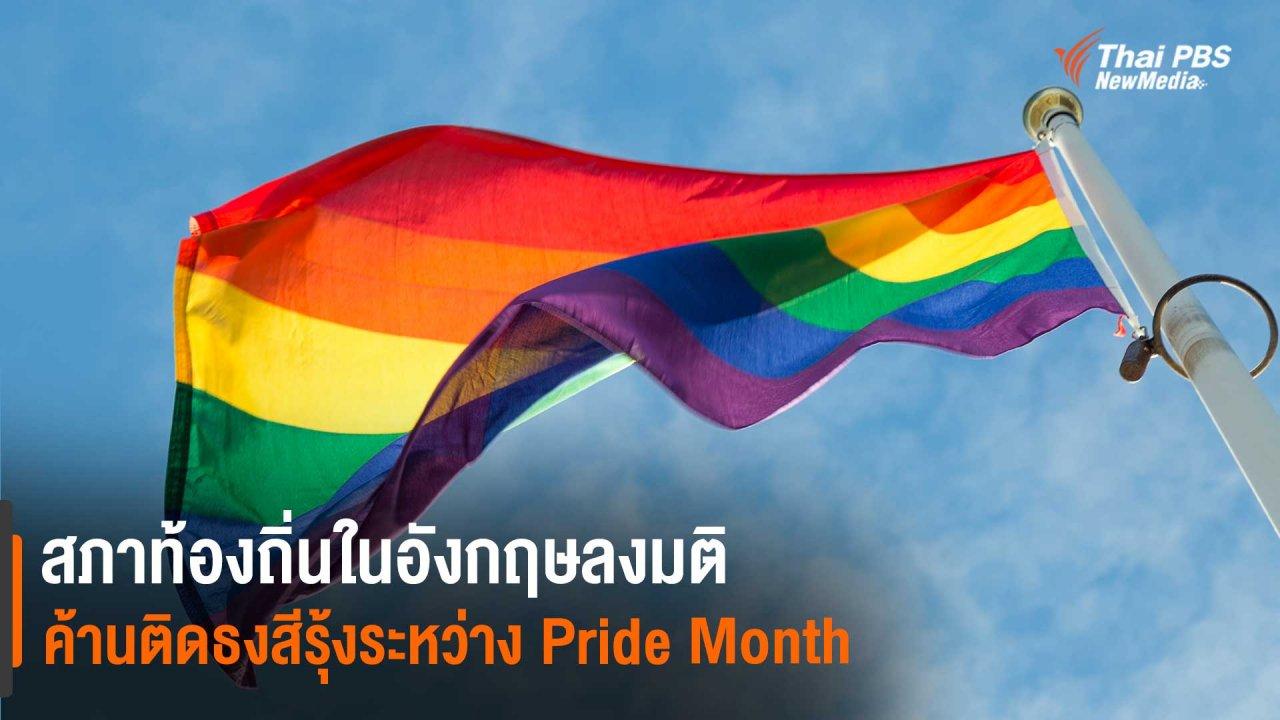 Around the World - สภาท้องถิ่นในอังกฤษลงมติค้านติดธงสีรุ้งระหว่าง Pride Month