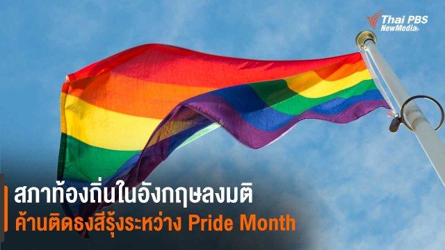 สภาท้องถิ่นในอังกฤษลงมติค้านติดธงสีรุ้งระหว่าง Pride Month