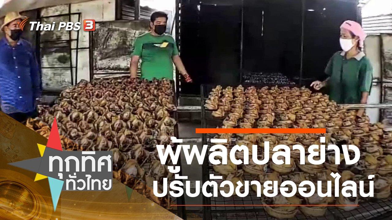 ทุกทิศทั่วไทย - ผู้ผลิตปลาย่างปรับตัวขายออนไลน์