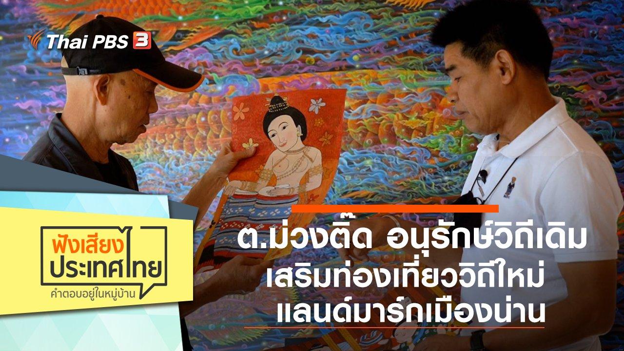 ฟังเสียงประเทศไทย - ต.ม่วงติ๊ด อนุรักษ์วิถีเดิม เสริมท่องเที่ยววิถีใหม่ แลนด์มาร์กเมืองน่าน