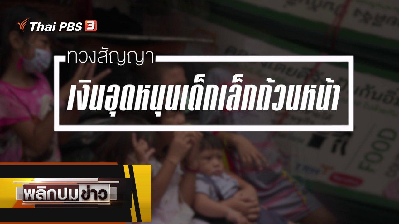 พลิกปมข่าว - ทวงสัญญาเงินอุดหนุนเด็กเล็กถ้วนหน้า