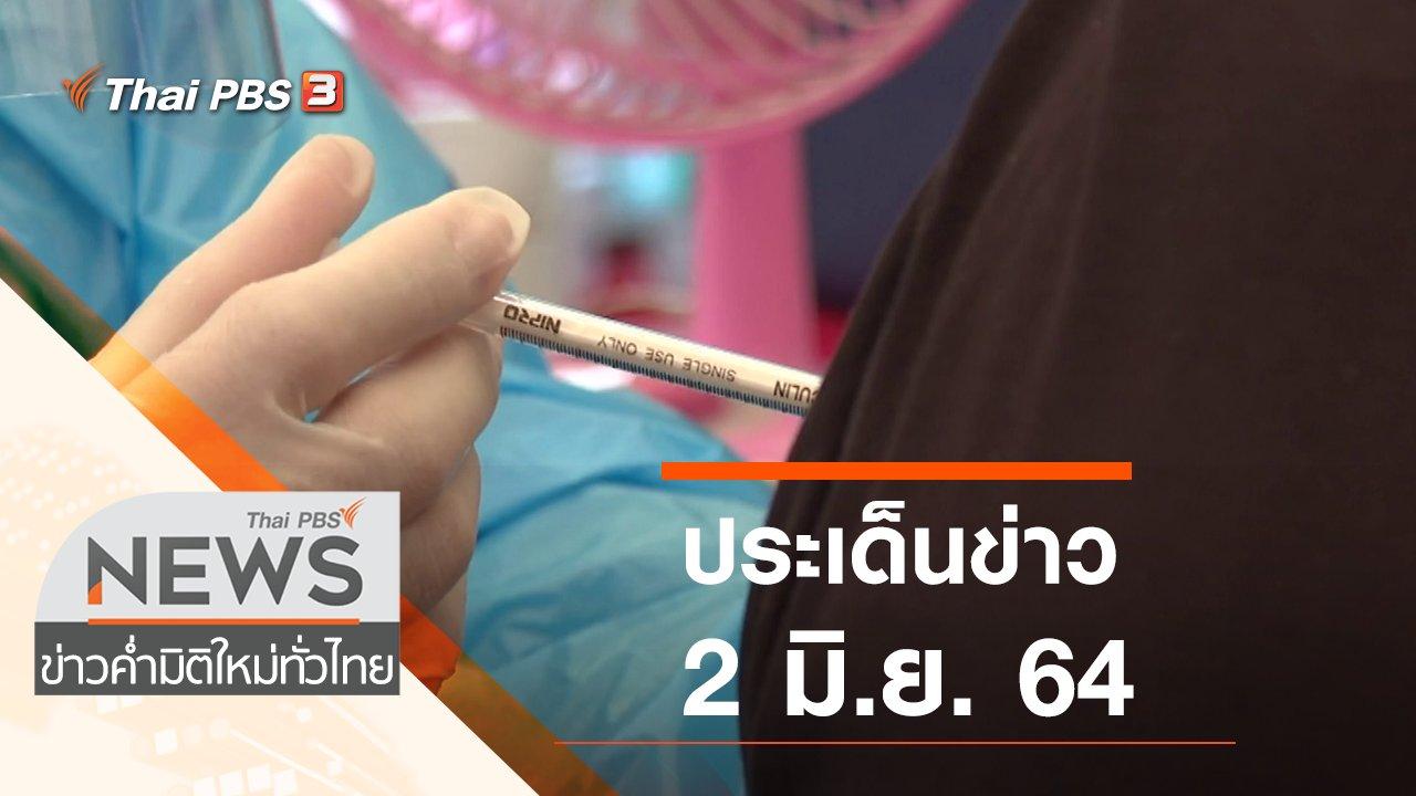 ข่าวค่ำ มิติใหม่ทั่วไทย - ประเด็นข่าว (2 มิ.ย. 64)