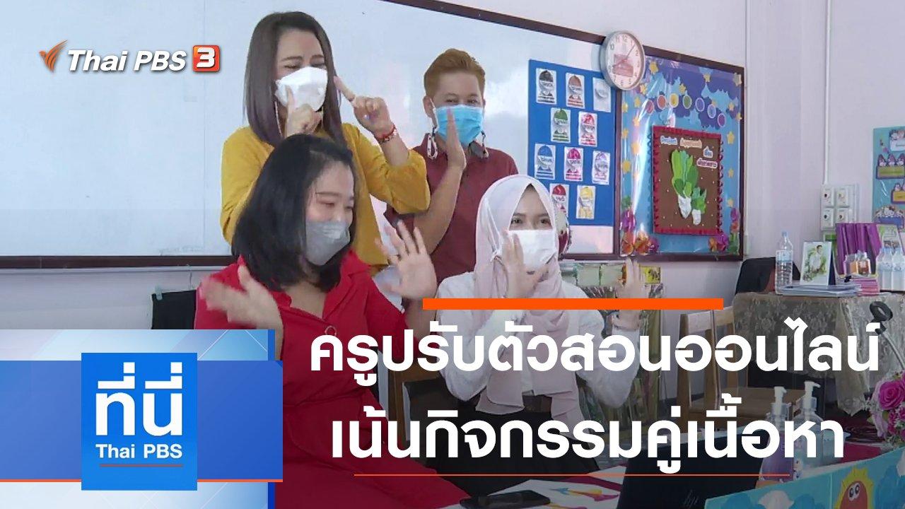 ที่นี่ Thai PBS - ประเด็นข่าว (3 มิ.ย. 64)