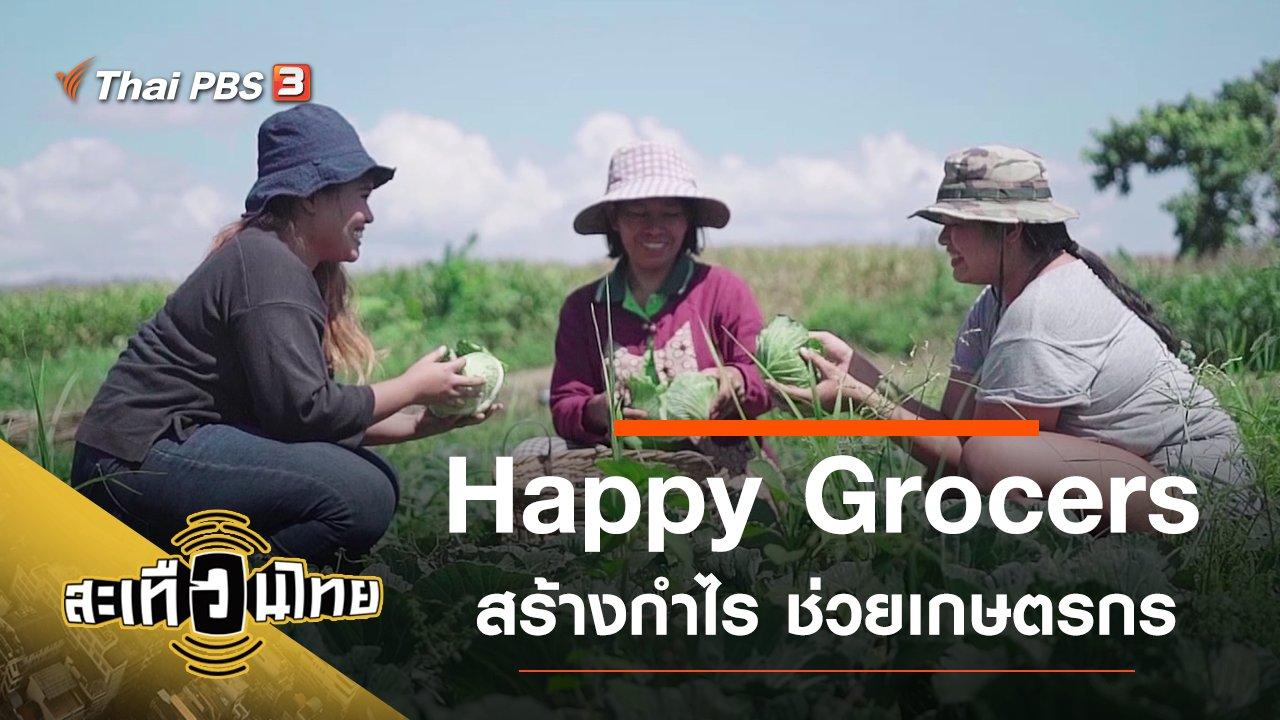 สะเทือนไทย - Happy Grocers