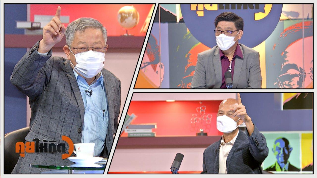 คุยให้คิด - จับตา D-day ฉีดวัคซีนโควิด-19 ในไทย