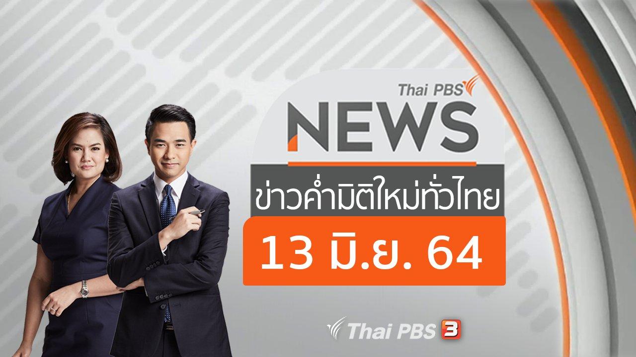 ข่าวค่ำ มิติใหม่ทั่วไทย - ประเด็นข่าว (13 มิ.ย. 64)