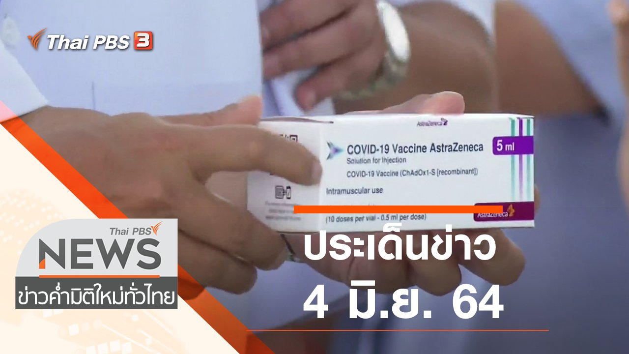 ข่าวค่ำ มิติใหม่ทั่วไทย - ประเด็นข่าว (4 มิ.ย. 64)