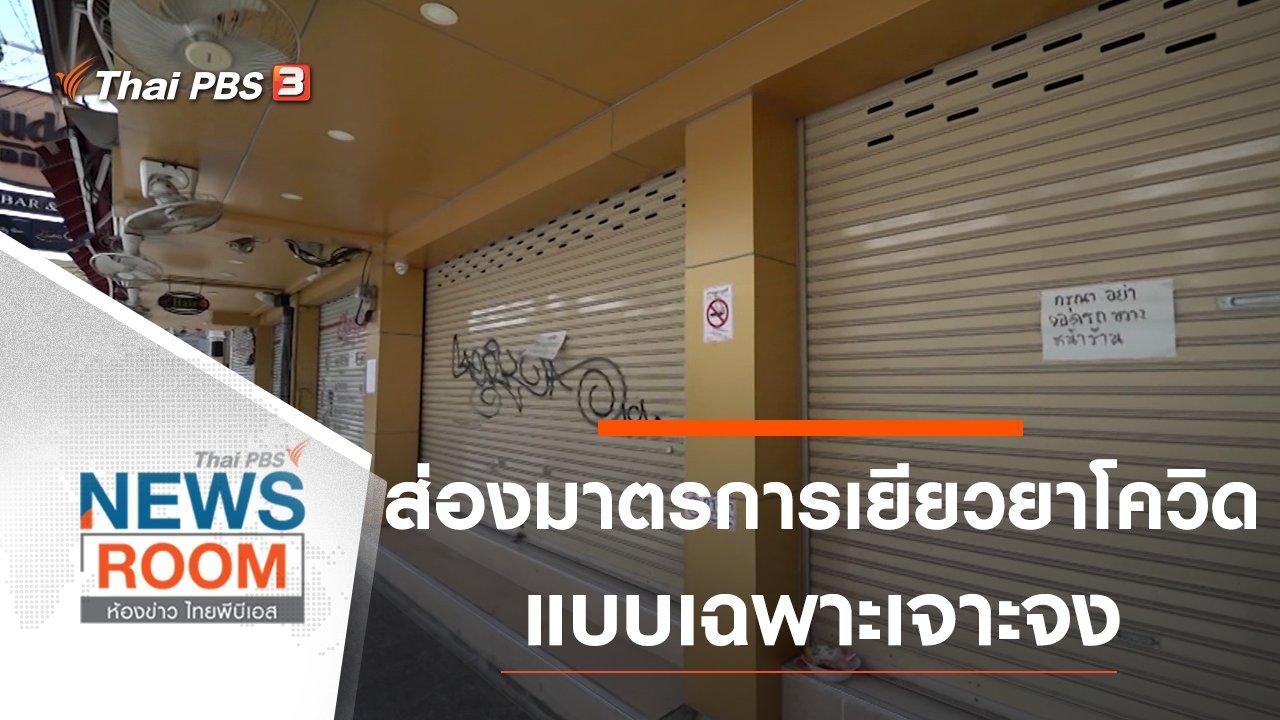 ห้องข่าว ไทยพีบีเอส NEWSROOM - ส่องมาตรการเยียวยาโควิด แบบเฉพาะเจาะจง