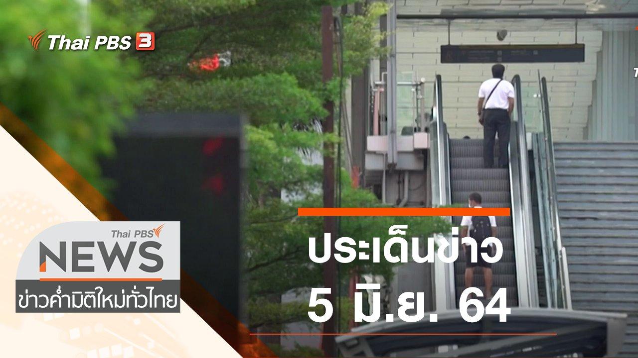 ข่าวค่ำ มิติใหม่ทั่วไทย - ประเด็นข่าว (5 มิ.ย. 64)