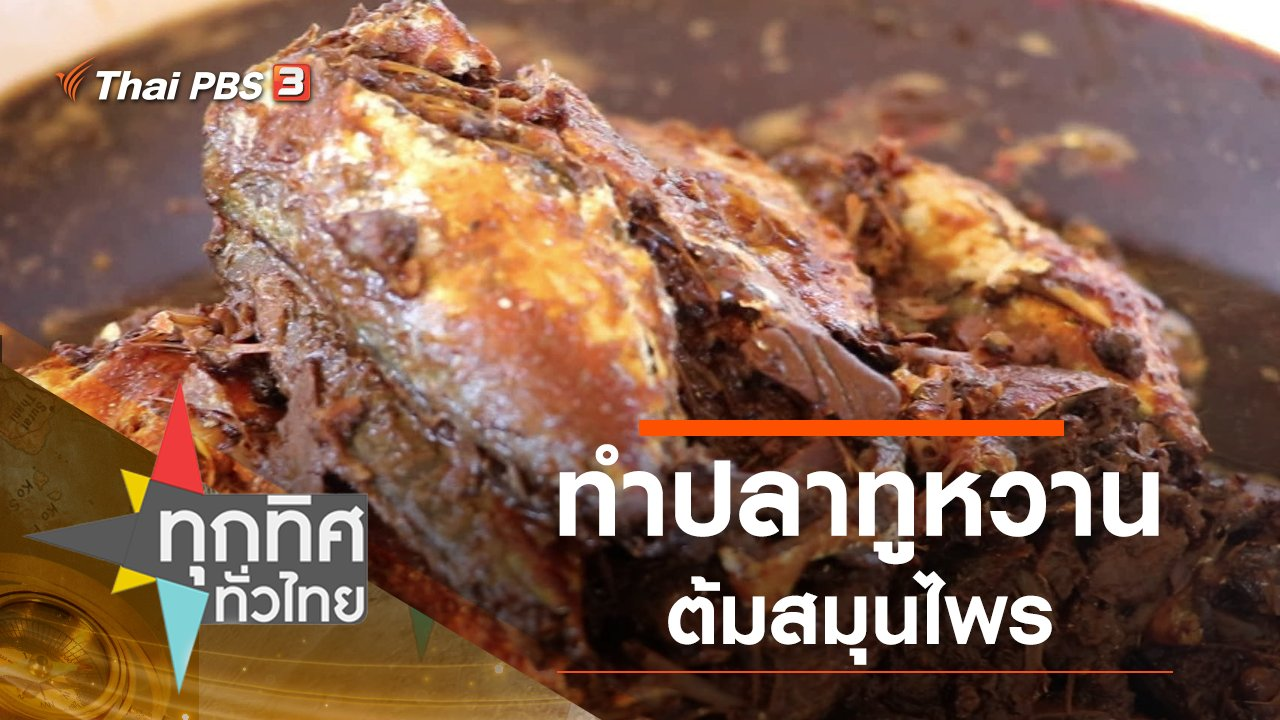 ทุกทิศทั่วไทย - ทำปลาทูหวานต้มสมุนไพร