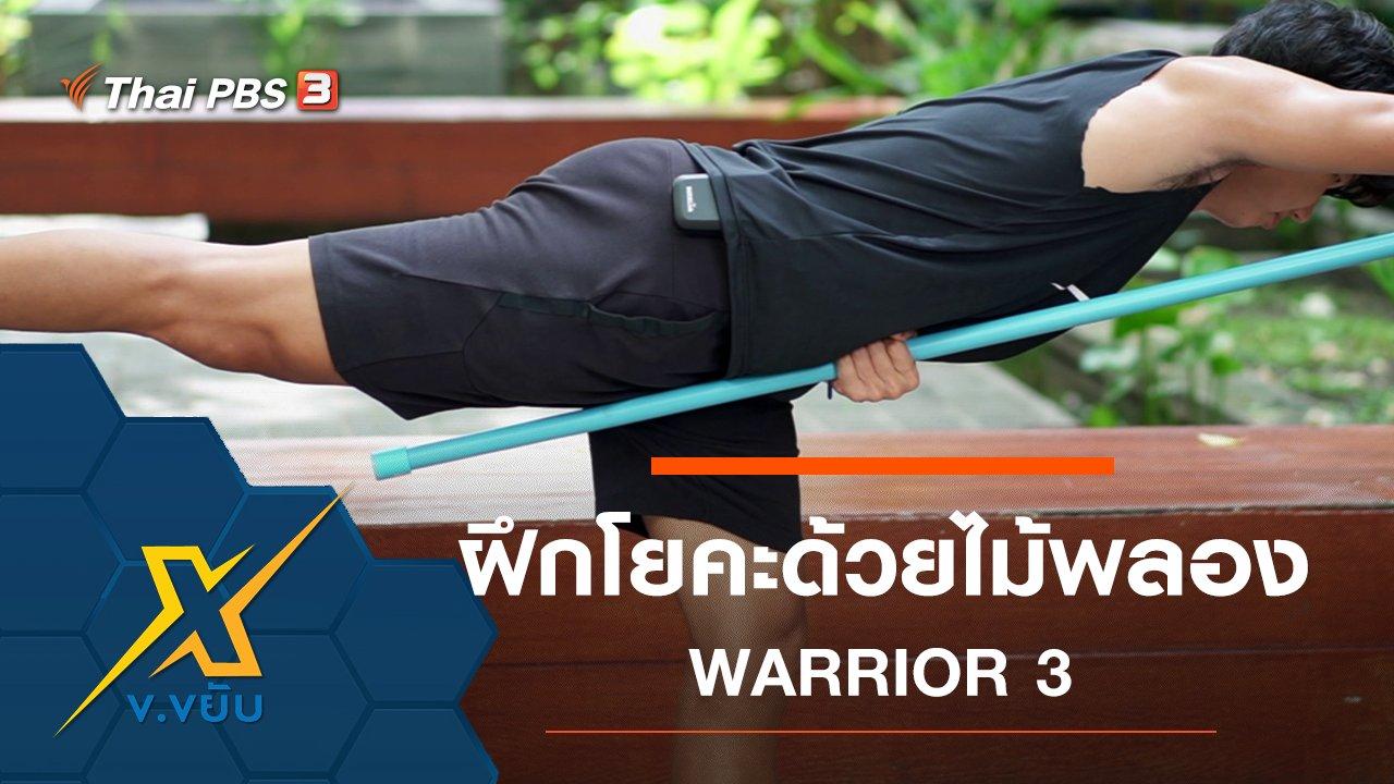 ข.ขยับ X - เพิ่มประสิทธิภาพการฝึกโยคะด้วยไม้พลอง WARRIOR 3