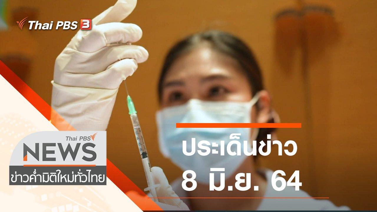 ข่าวค่ำ มิติใหม่ทั่วไทย - ประเด็นข่าว (8 มิ.ย. 64)