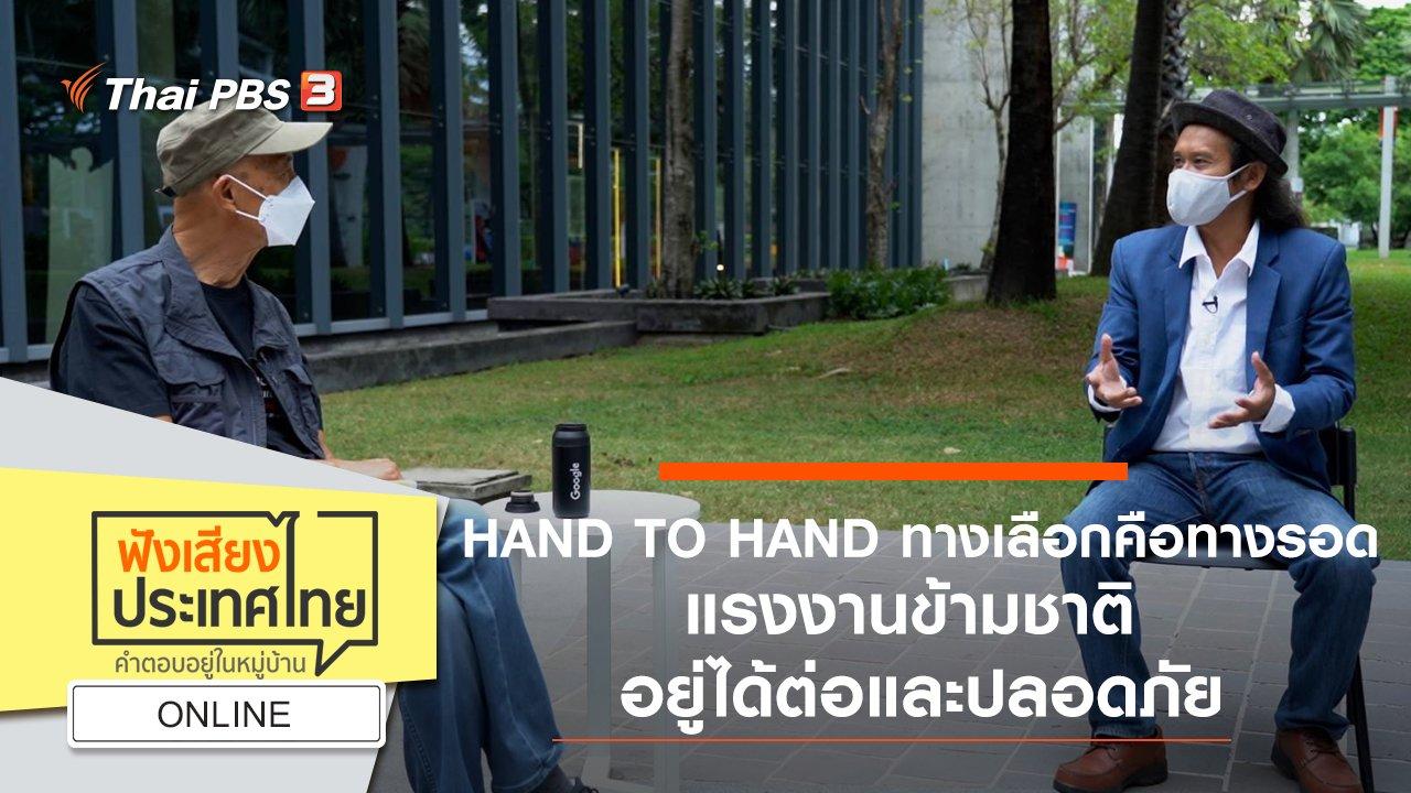 ฟังเสียงประเทศไทย - Online : HAND TO HAND ทางเลือกคือทางรอด แรงงานข้ามชาติ อยู่ได้ต่อและปลอดภัย