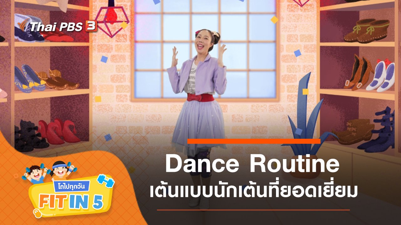 Dance Routine : เต้นแบบนักเต้นที่ยอดเยี่ยม