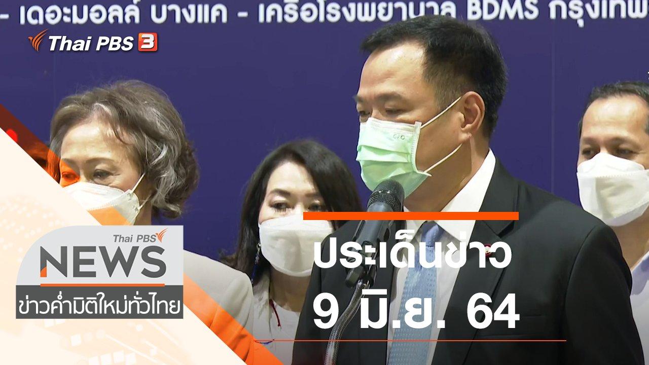 ข่าวค่ำ มิติใหม่ทั่วไทย - ประเด็นข่าว (9 มิ.ย. 64)
