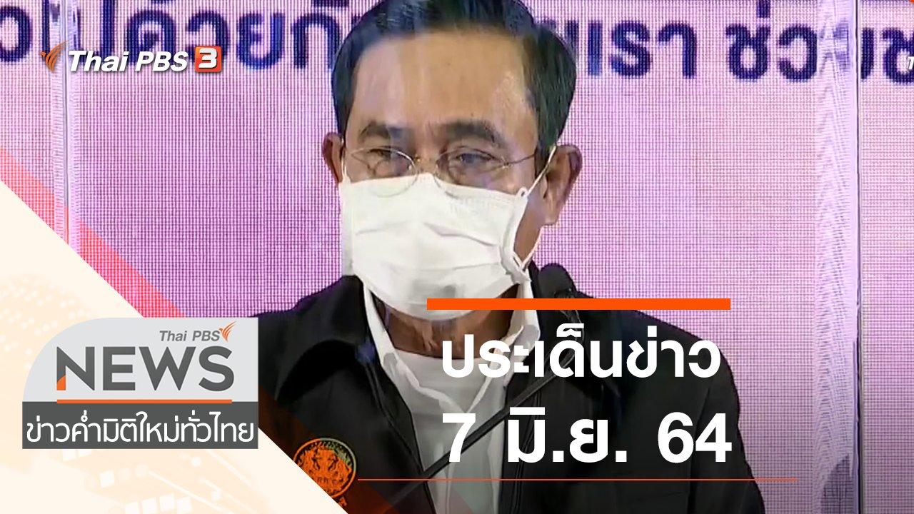 ข่าวค่ำ มิติใหม่ทั่วไทย - ประเด็นข่าว (7 มิ.ย. 64)