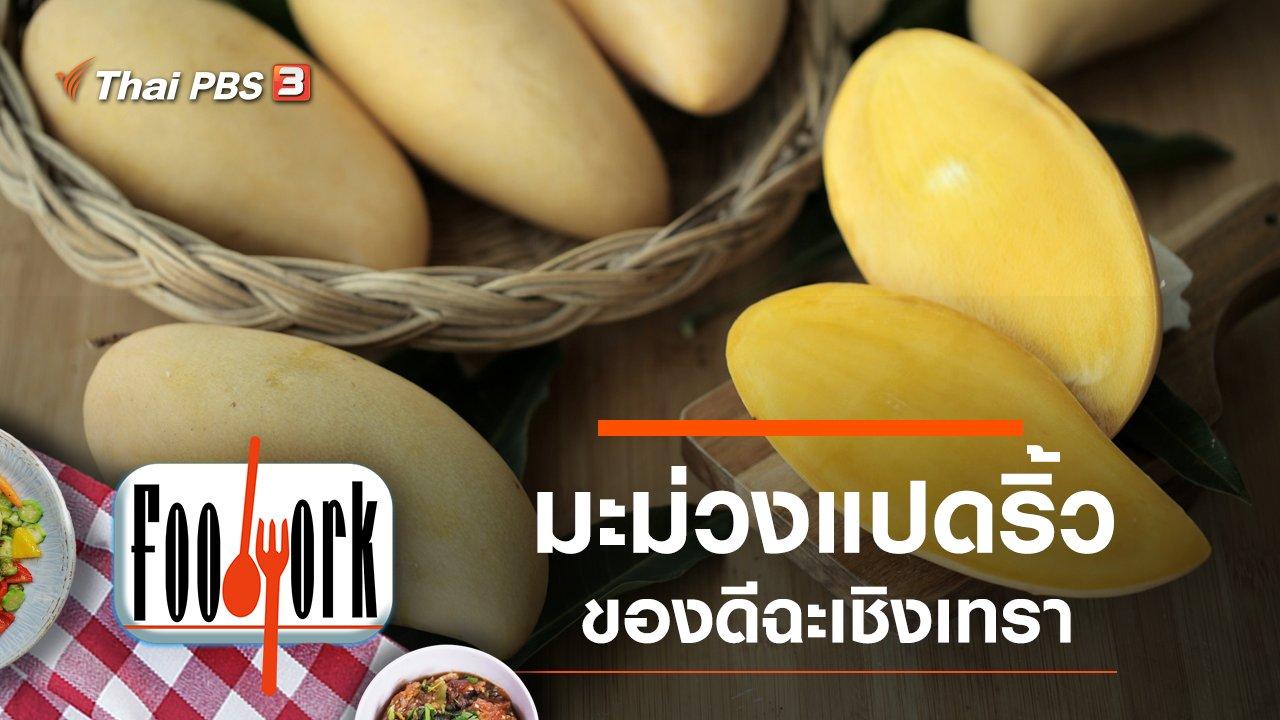 Foodwork - มะม่วงแปดริ้ว