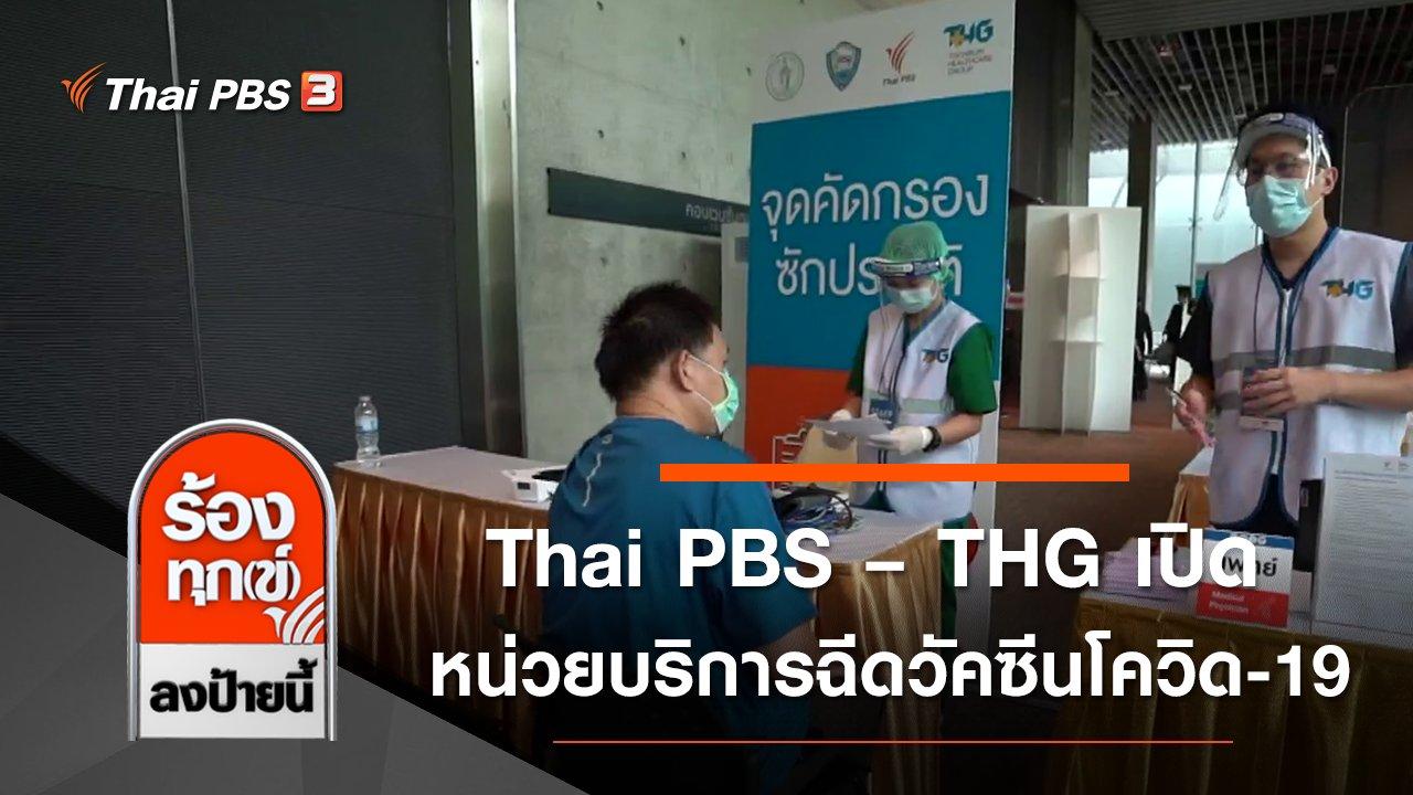 ร้องทุก(ข์) ลงป้ายนี้ - Thai PBS – THG เปิดหน่วยบริการฉีดวัคซีนโควิด-19