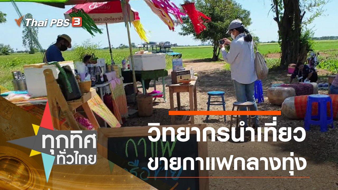 ทุกทิศทั่วไทย - วิทยากรนำเที่ยวขายกาแฟกลางทุ่ง