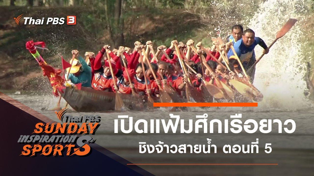 Sunday Inspiration Sports - เปิดแฟ้มศึกเรือยาวชิงจ้าวสายน้ำ ตอนที่ 5