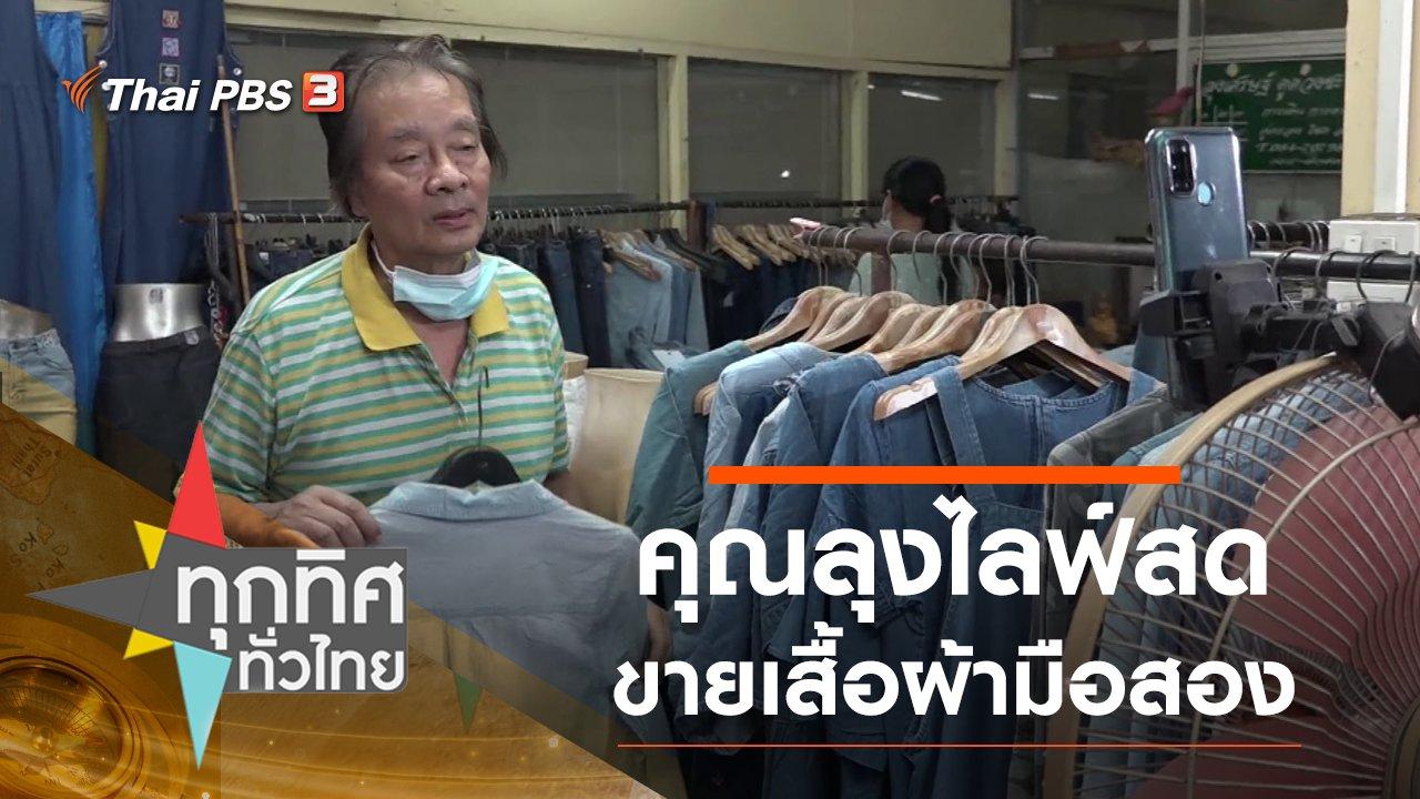 ทุกทิศทั่วไทย - คุณลุงไลฟ์สดขายเสื้อผ้ามือสอง
