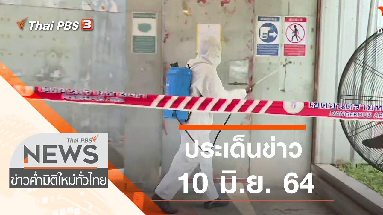 ข่าวค่ำ มิติใหม่ทั่วไทย - ประเด็นข่าว (10 มิ.ย. 64)