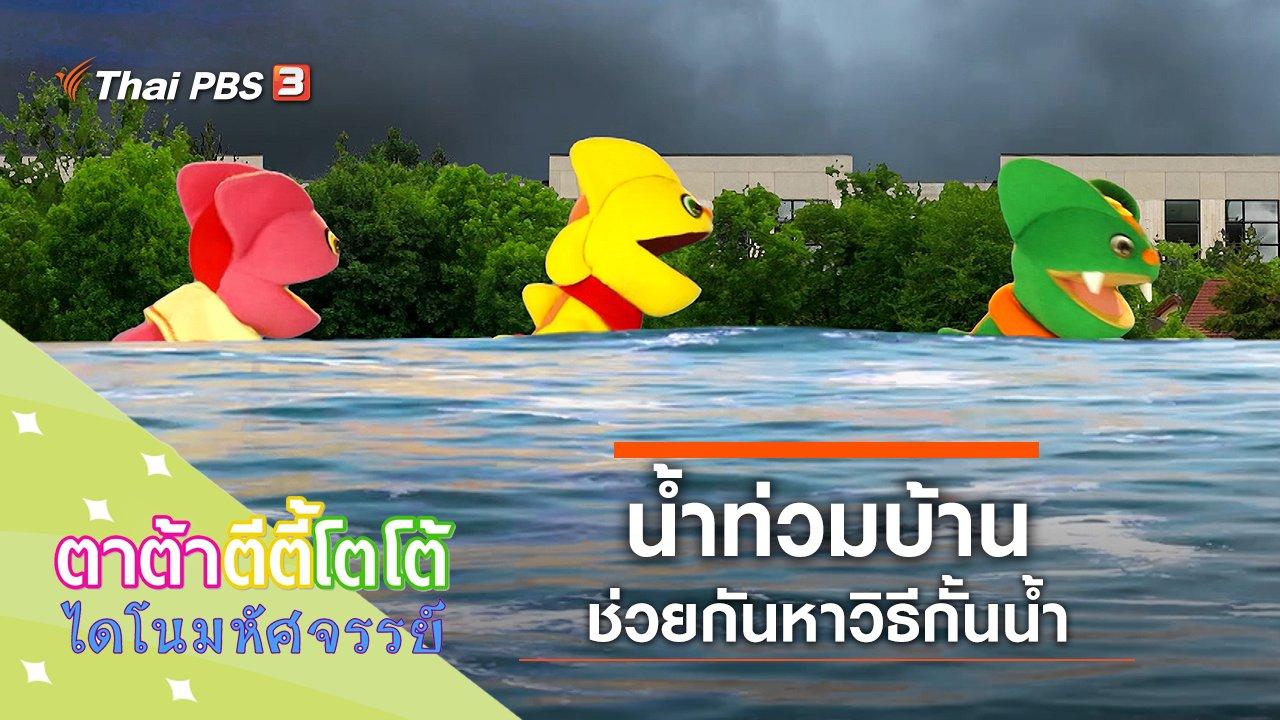 TataTitiToto ไดโนมหัศจรรย์ - น้ำท่วมบ้าน