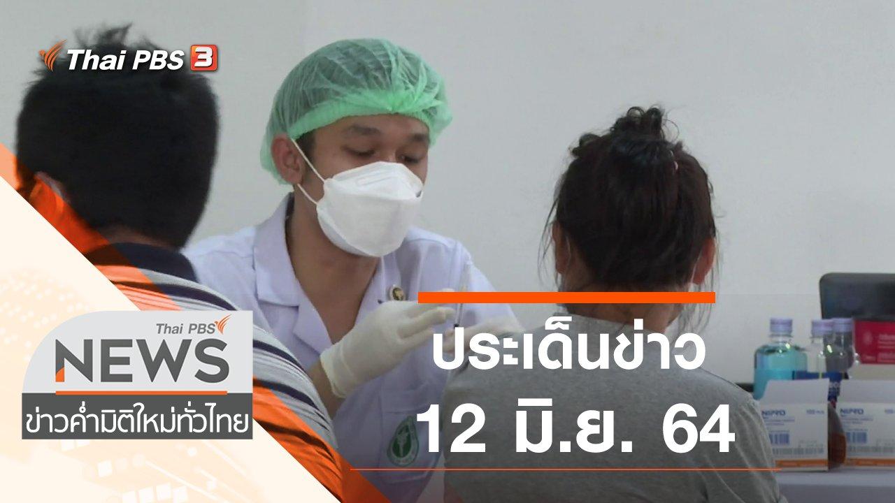 ข่าวค่ำ มิติใหม่ทั่วไทย - ประเด็นข่าว (12 มิ.ย. 64)
