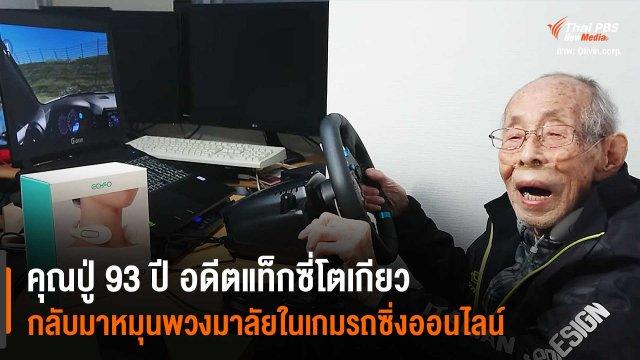 คุณปู่อายุ 93 ปี อดีตแท็กซี่โตเกียว กลับมาลงถนนอีกครั้งในเกมซิ่งรถออนไลน์