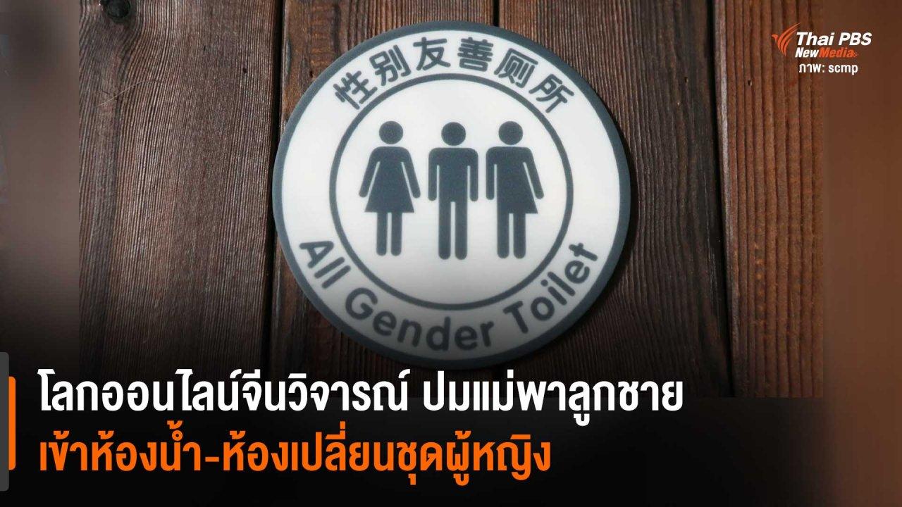 Around the World - โลกออนไลน์จีนวิจารณ์ ปมแม่พาลูกชาย เข้าห้องน้ำ-ห้องเปลี่ยนชุดผู้หญิง