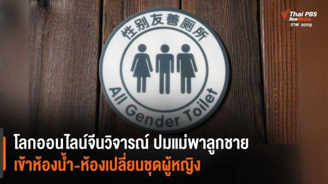 โลกออนไลน์จีนวิจารณ์ ปมแม่พาลูกชาย เข้าห้องน้ำ-ห้องเปลี่ยนชุดผู้หญิง
