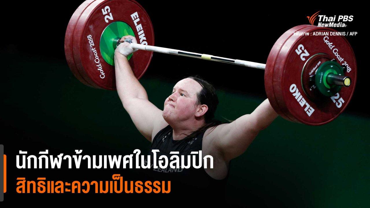 Around the World - 'ลอเรล ฮับบาร์ด' นักกีฬาข้ามเพศคนแรกที่จะได้เข้าร่วมโตเกียวโอลิมปิก 2020