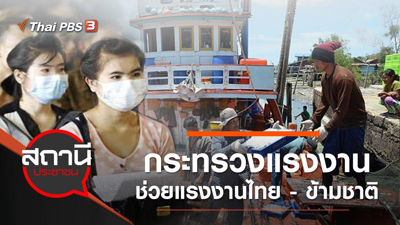 สถานีประชาชน - กระทรวงแรงงาน ช่วยแรงงานไทย - ข้ามชาติ สู้ COVID-19