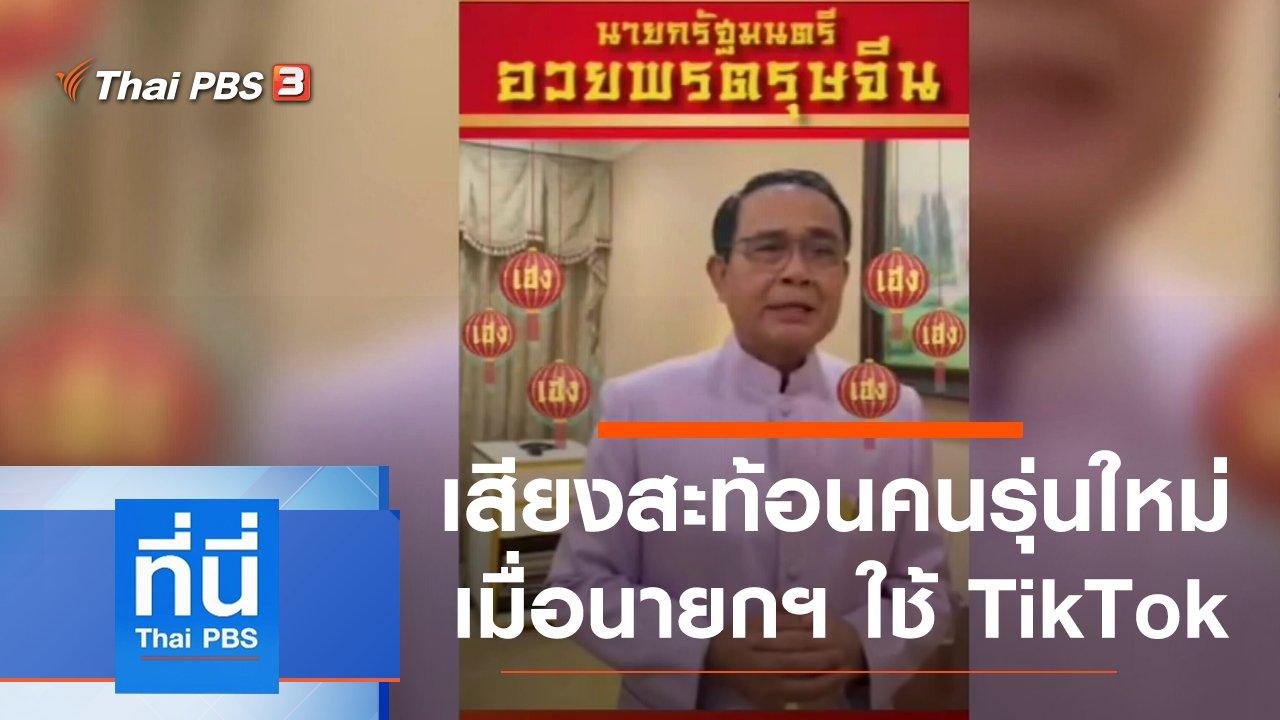 ที่นี่ Thai PBS - ประเด็นข่าว (12 ก.พ. 64)