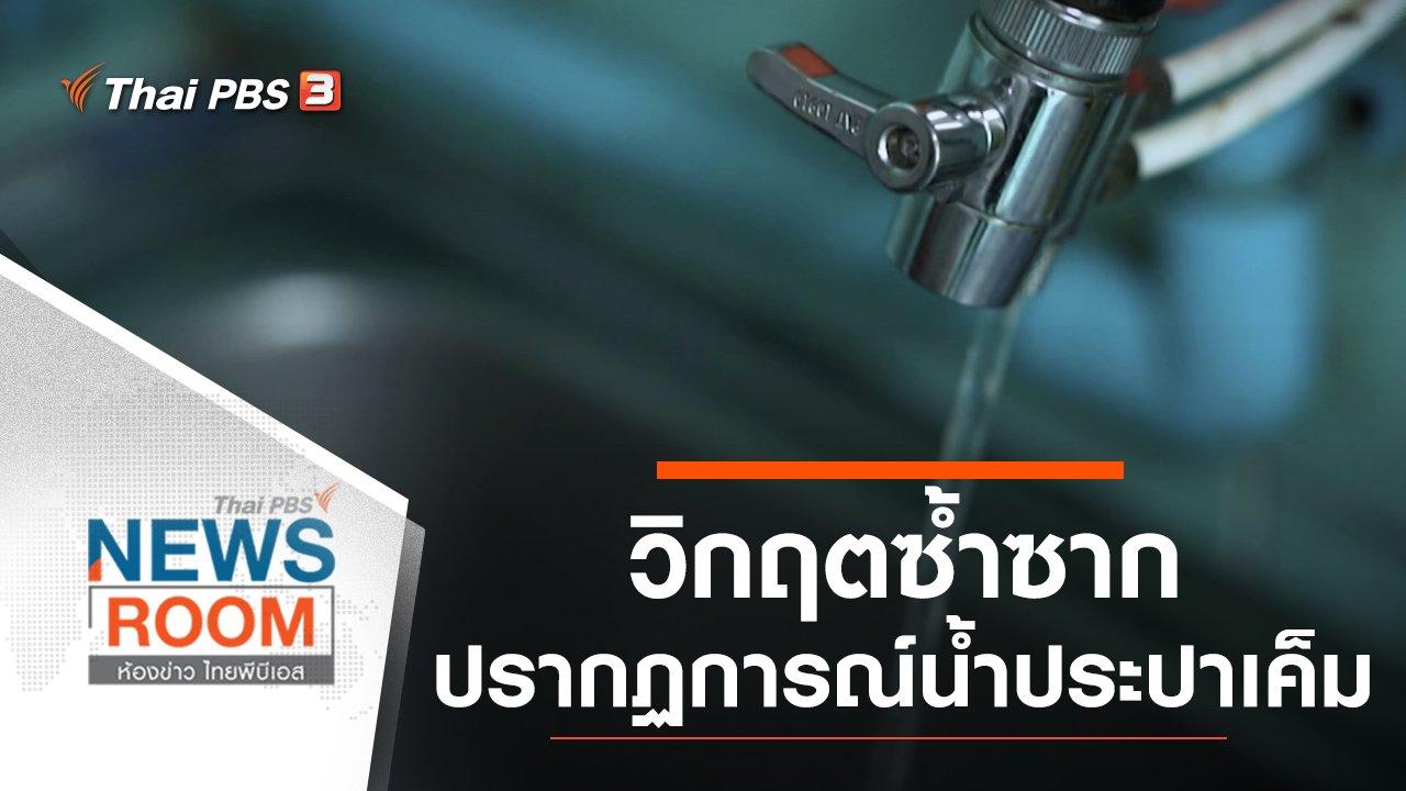 ห้องข่าว ไทยพีบีเอส NEWSROOM - ประเด็นข่าว (14 ก.พ. 64)
