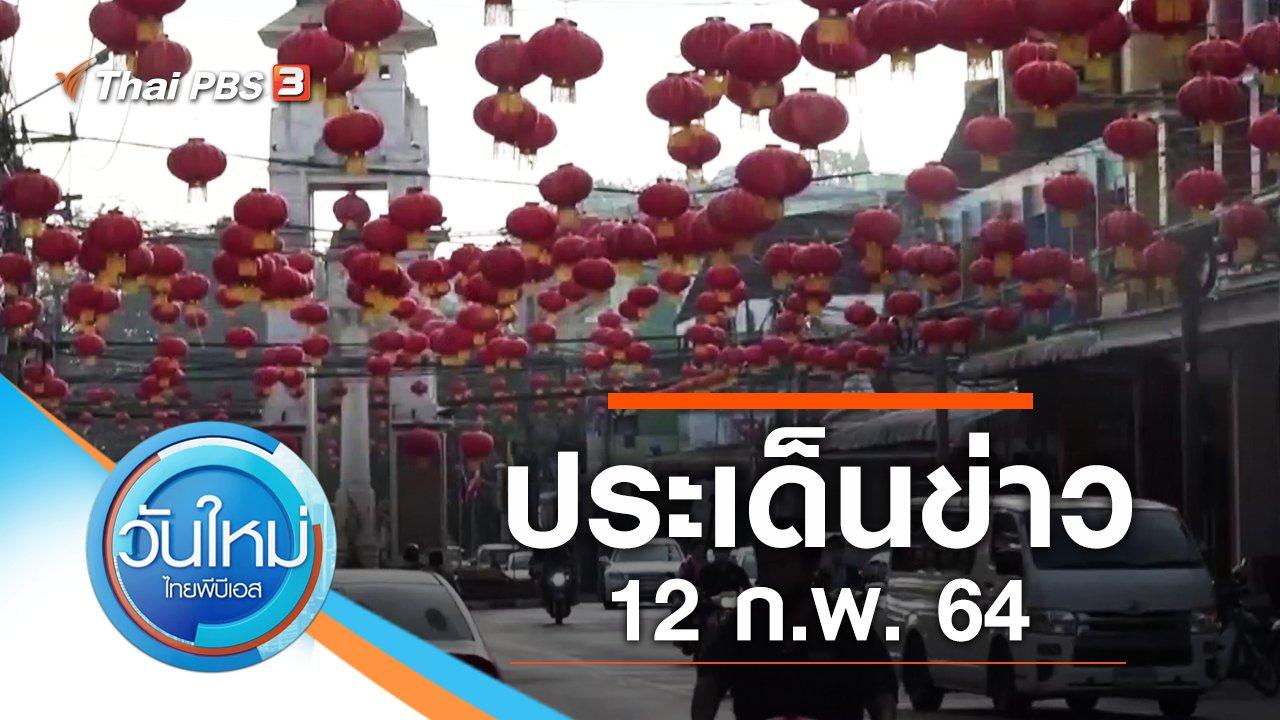 วันใหม่  ไทยพีบีเอส - ประเด็นข่าว (12 ก.พ. 64)