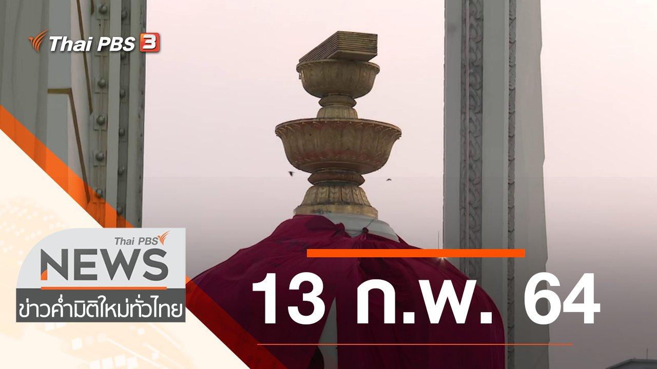 ข่าวค่ำ มิติใหม่ทั่วไทย - ประเด็นข่าว (13 ก.พ. 64)